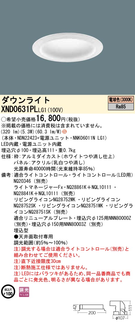 XND0631PLLG1 パナソニック Panasonic 施設照明 LEDダウンライト 電球色 拡散タイプ 調光タイプ パネル付型 白熱電球60形1灯器具相当 XND0631PLLG1