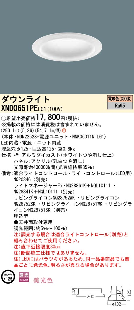 XND0651PELG1 パナソニック Panasonic 施設照明 LEDダウンライト 電球色 美光色 拡散タイプ 調光タイプ パネル付型 白熱電球60形1灯器具相当 XND0651PELG1