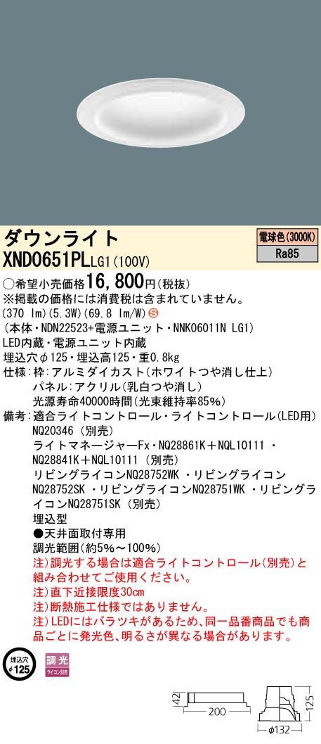 XND0651PLLG1 パナソニック Panasonic 施設照明 LEDダウンライト 電球色 拡散タイプ 調光タイプ パネル付型 白熱電球60形1灯器具相当 XND0651PLLG1