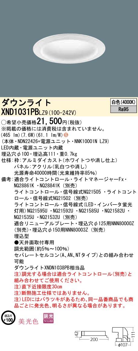 XND1031PBLZ9 パナソニック Panasonic 施設照明 LEDダウンライト 白色 美光色 拡散タイプ 調光タイプ パネル付型 コンパクト形蛍光灯FDL27形1灯器具相当