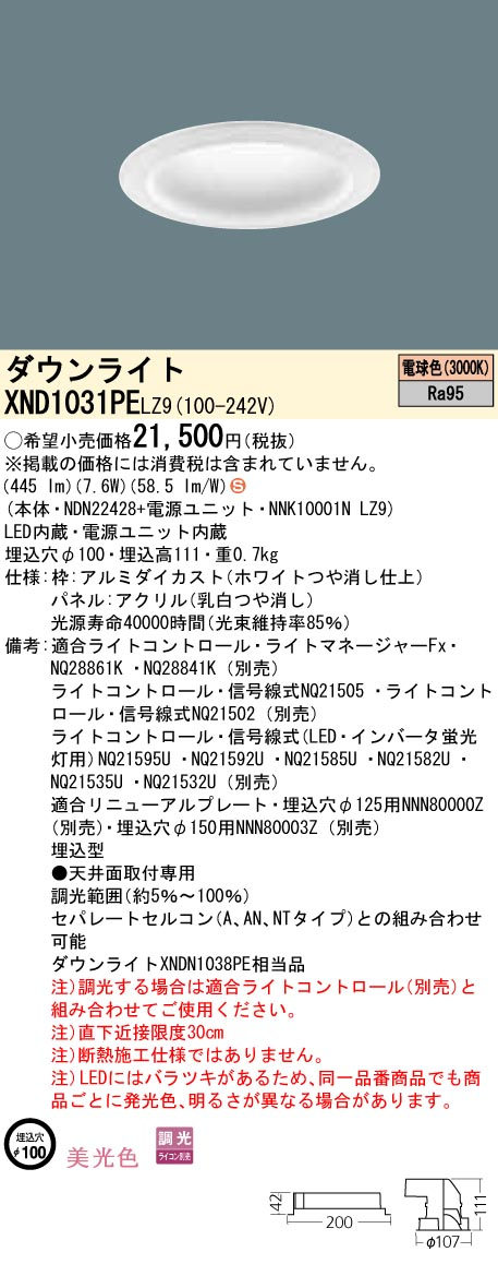 XND1031PELZ9 パナソニック Panasonic 施設照明 LEDダウンライト 電球色 美光色 拡散タイプ 調光タイプ パネル付型 コンパクト形蛍光灯FDL27形1灯器具相当