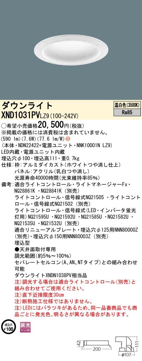XND1031PVLZ9 パナソニック Panasonic 施設照明 LEDダウンライト 温白色 拡散タイプ 調光タイプ パネル付型 コンパクト形蛍光灯FDL27形1灯器具相当 XND1031PVLZ9