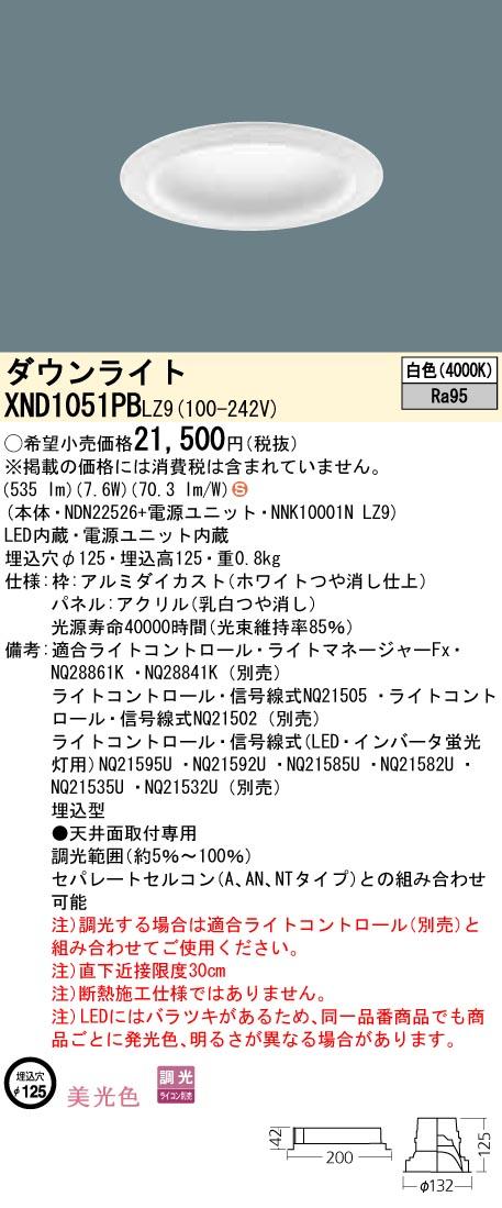 XND1051PBLZ9 パナソニック Panasonic 施設照明 LEDダウンライト 白色 美光色 拡散タイプ 調光タイプ パネル付型 コンパクト形蛍光灯FDL27形1灯器具相当