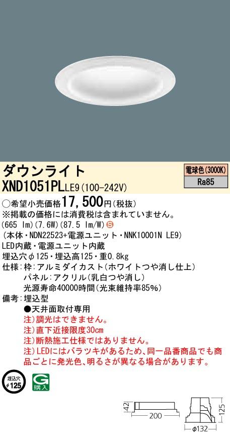 XND1051PLLE9 パナソニック Panasonic 施設照明 LEDダウンライト 電球色 拡散タイプ パネル付型 コンパクト形蛍光灯FDL27形1灯器具相当 XND1051PLLE9