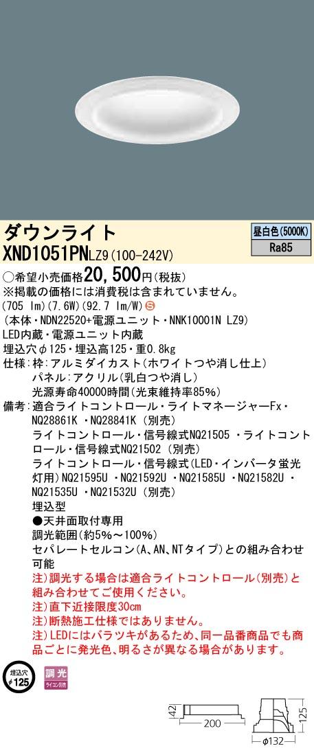 XND1051PNLZ9 パナソニック Panasonic 施設照明 LEDダウンライト 昼白色 拡散タイプ 調光タイプ パネル付型 コンパクト形蛍光灯FDL27形1灯器具相当 XND1051PNLZ9