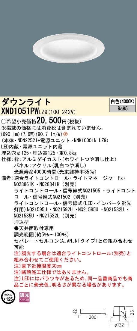 【8/25は店内全品ポイント3倍!】XND1051PWLZ9パナソニック Panasonic 施設照明 LEDダウンライト 白色 拡散タイプ 調光タイプ パネル付型 コンパクト形蛍光灯FDL27形1灯器具相当 XND1051PWLZ9