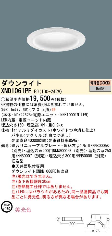 XND1061PELE9 パナソニック Panasonic 施設照明 LEDダウンライト 電球色 美光色 拡散タイプ パネル付型 コンパクト形蛍光灯FDL27形1灯器具相当 XND1061PELE9