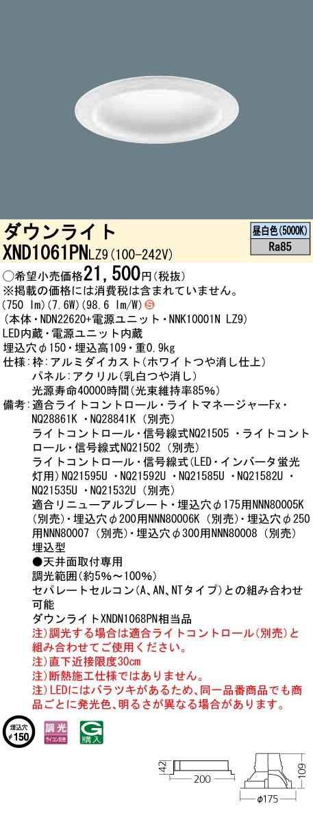 XND1061PNLZ9 パナソニック Panasonic 施設照明 LEDダウンライト 昼白色 拡散タイプ 調光タイプ パネル付型 コンパクト形蛍光灯FDL27形1灯器具相当 XND1061PNLZ9