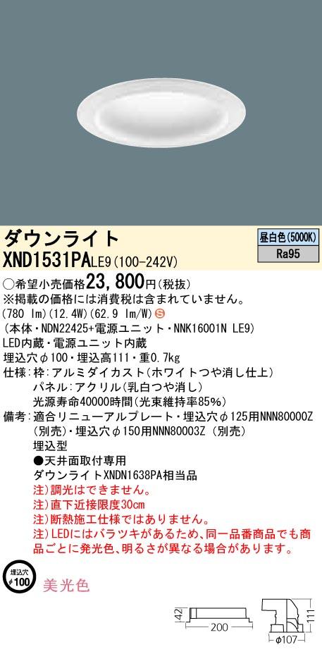 XND1531PALE9 パナソニック Panasonic 施設照明 LEDダウンライト 昼白色 美光色 拡散タイプ パネル付型 コンパクト形蛍光灯FHT32形1灯器具相当