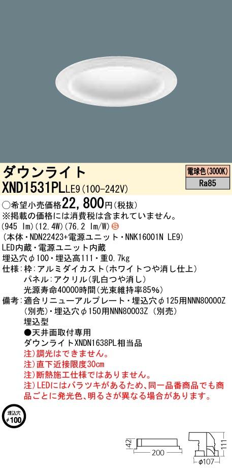 【8/25は店内全品ポイント3倍!】XND1531PLLE9パナソニック Panasonic 施設照明 LEDダウンライト 電球色 拡散タイプ パネル付型 コンパクト形蛍光灯FHT32形1灯器具相当 XND1531PLLE9