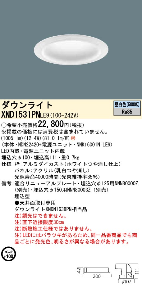 【8/25は店内全品ポイント3倍!】XND1531PNLE9パナソニック Panasonic 施設照明 LEDダウンライト 昼白色 拡散タイプ パネル付型 コンパクト形蛍光灯FHT32形1灯器具相当 XND1531PNLE9