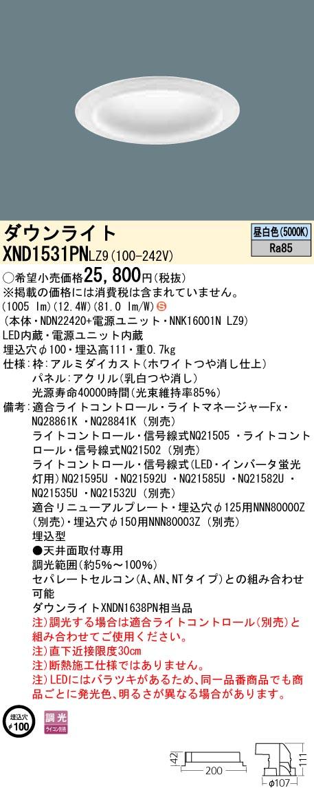 XND1531PNLZ9 パナソニック Panasonic 施設照明 LEDダウンライト 昼白色 拡散タイプ 調光タイプ パネル付型 コンパクト形蛍光灯FHT32形1灯器具相当 XND1531PNLZ9