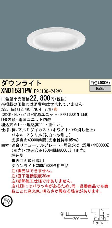 XND1531PWLE9 パナソニック Panasonic 施設照明 LEDダウンライト 白色 拡散タイプ パネル付型 コンパクト形蛍光灯FHT32形1灯器具相当 XND1531PWLE9