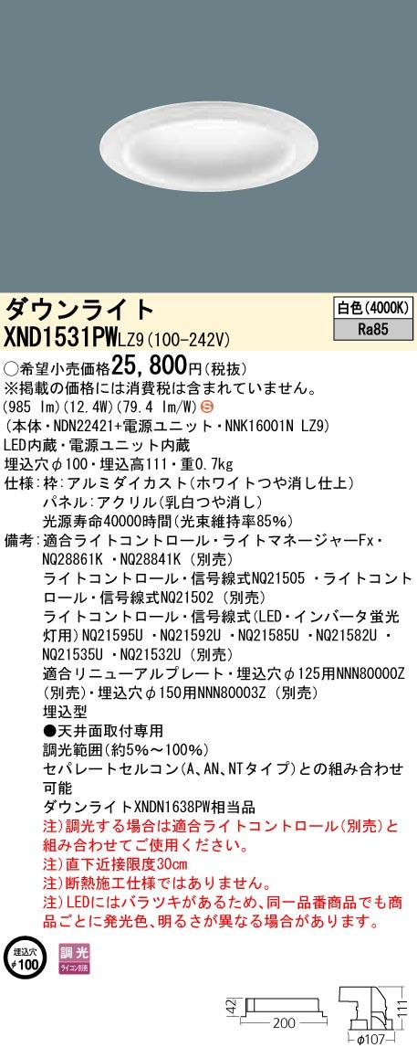 XND1531PWLZ9 パナソニック Panasonic 施設照明 LEDダウンライト 白色 拡散タイプ 調光タイプ パネル付型 コンパクト形蛍光灯FHT32形1灯器具相当 XND1531PWLZ9