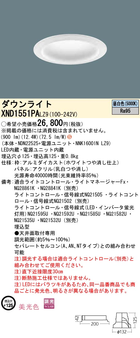 XND1551PALZ9 パナソニック Panasonic 施設照明 LEDダウンライト 昼白色 美光色 拡散タイプ 調光タイプ パネル付型 コンパクト形蛍光灯FHT32形1灯器具相当 XND1551PALZ9