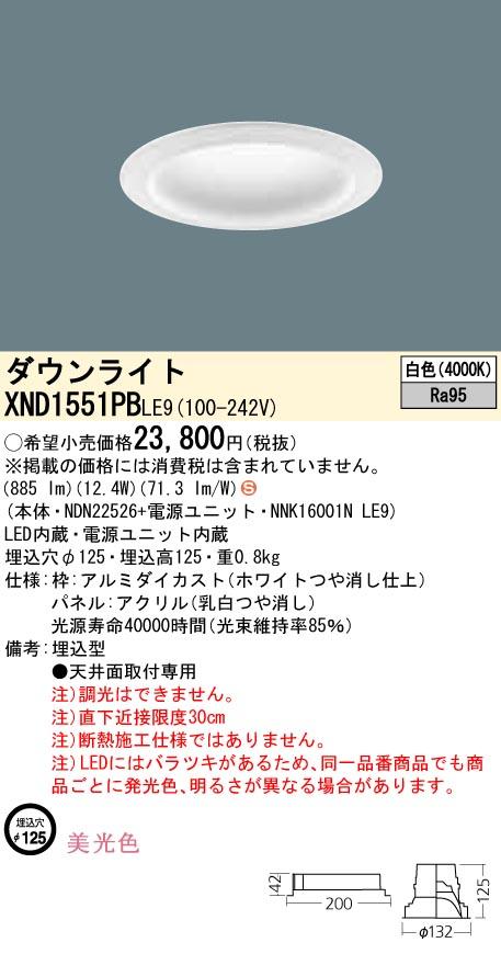 XND1551PBLE9 パナソニック Panasonic 施設照明 LEDダウンライト 白色 美光色 拡散タイプ パネル付型 コンパクト形蛍光灯FHT32形1灯器具相当 XND1551PBLE9
