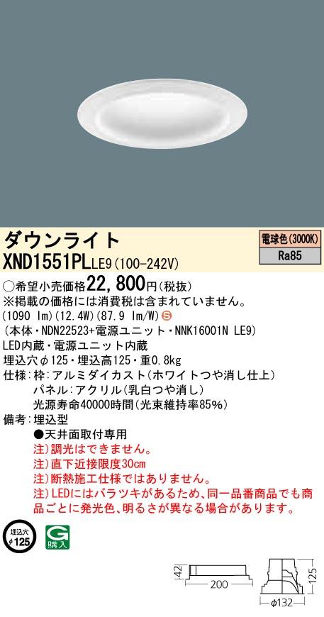 XND1551PLLE9 パナソニック Panasonic 施設照明 LEDダウンライト 電球色 拡散タイプ パネル付型 コンパクト形蛍光灯FHT32形1灯器具相当