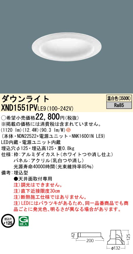 【8/25は店内全品ポイント3倍!】XND1551PVLE9パナソニック Panasonic 施設照明 LEDダウンライト 温白色 拡散タイプ パネル付型 コンパクト形蛍光灯FHT32形1灯器具相当 XND1551PVLE9
