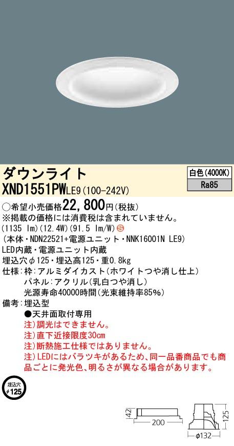 【8/25は店内全品ポイント3倍!】XND1551PWLE9パナソニック Panasonic 施設照明 LEDダウンライト 白色 拡散タイプ パネル付型 コンパクト形蛍光灯FHT32形1灯器具相当 XND1551PWLE9