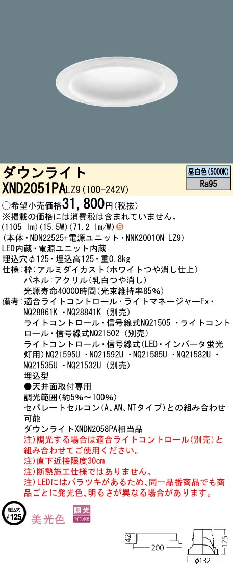 XND2051PALZ9 パナソニック Panasonic 施設照明 LEDダウンライト 昼白色 美光色 拡散タイプ 調光タイプ パネル付型 コンパクト形蛍光灯FHT42形1灯器具相当 XND2051PALZ9