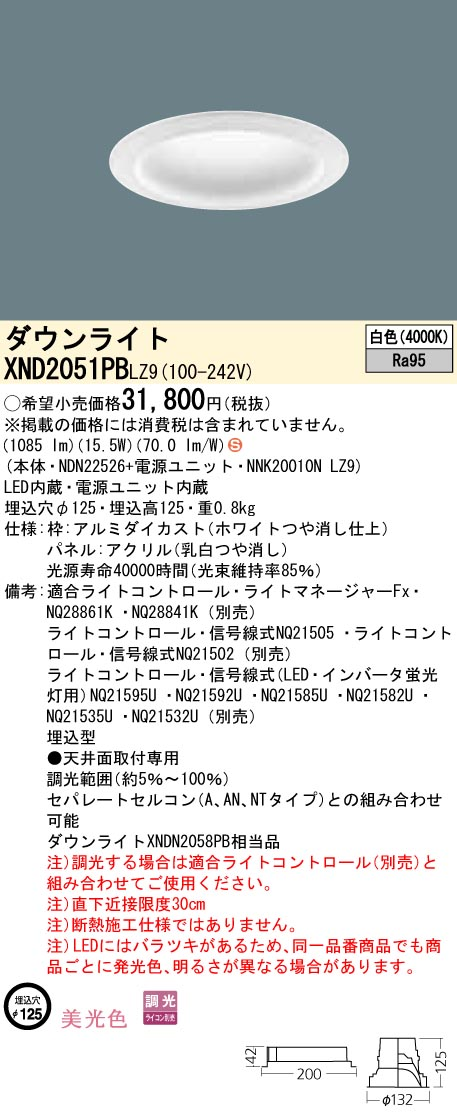 XND2051PBLZ9 パナソニック Panasonic 施設照明 LEDダウンライト 白色 美光色 拡散タイプ 調光タイプ パネル付型 コンパクト形蛍光灯FHT42形1灯器具相当 XND2051PBLZ9