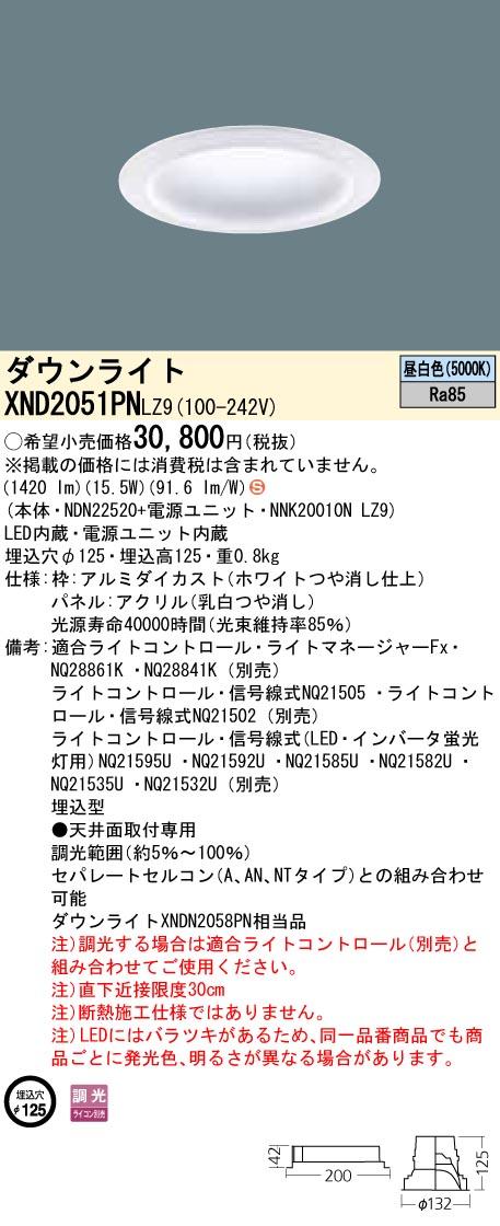 XND2051PNLZ9 パナソニック Panasonic 施設照明 LEDダウンライト 昼白色 拡散タイプ 調光タイプ パネル付型 コンパクト形蛍光灯FHT42形1灯器具相当 XND2051PNLZ9