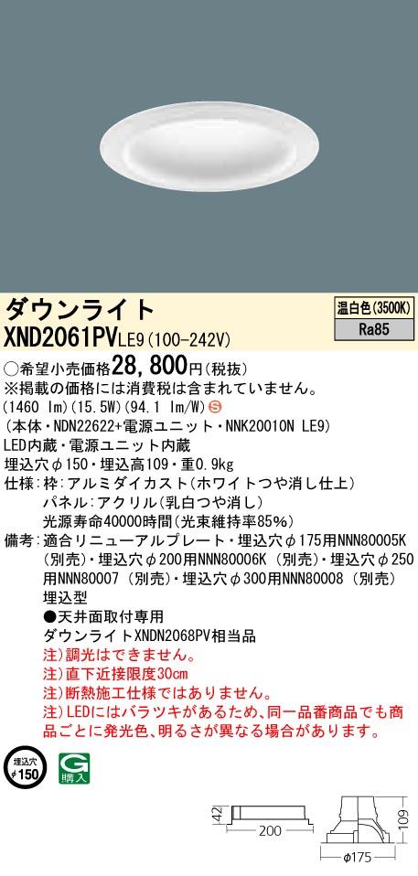 XND2061PVLE9 パナソニック Panasonic 施設照明 LEDダウンライト 温白色 拡散タイプ パネル付型 コンパクト形蛍光灯FHT42形1灯器具相当 XND2061PVLE9