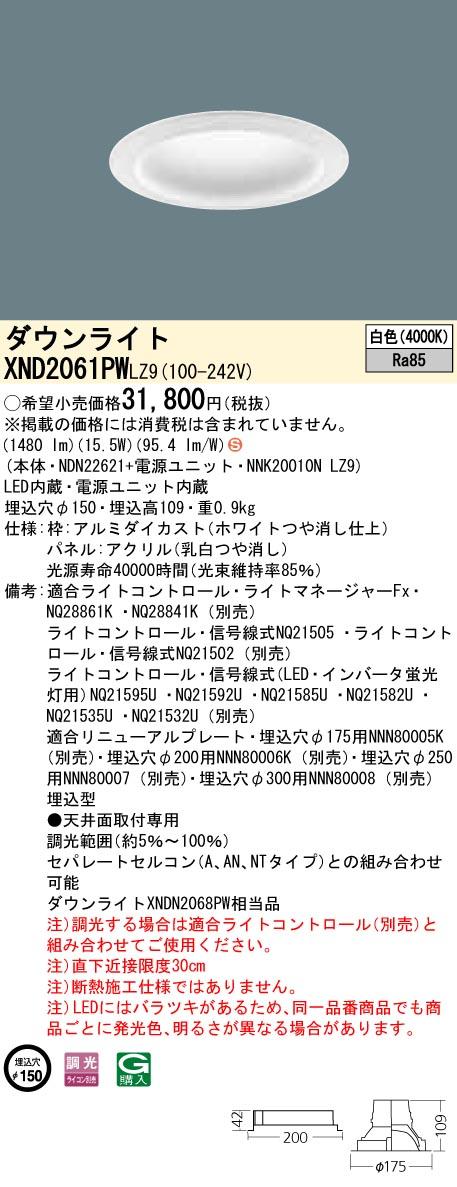 XND2061PWLZ9 パナソニック Panasonic 施設照明 LEDダウンライト 白色 拡散タイプ 調光タイプ パネル付型 コンパクト形蛍光灯FHT42形1灯器具相当 XND2061PWLZ9