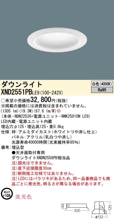 XND2551PBLE9 パナソニック Panasonic 施設照明 LEDダウンライト 白色 美光色 拡散タイプ パネル付型 コンパクト形蛍光灯FHT57形1灯器具相当 XND2551PBLE9