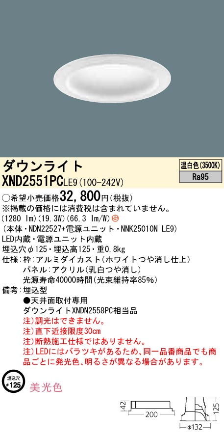 XND2551PCLE9 パナソニック Panasonic 施設照明 LEDダウンライト 温白色 美光色 拡散タイプ パネル付型 コンパクト形蛍光灯FHT57形1灯器具相当 XND2551PCLE9