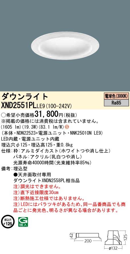 XND2551PLLE9 パナソニック Panasonic 施設照明 LEDダウンライト 電球色 拡散タイプ パネル付型 コンパクト形蛍光灯FHT57形1灯器具相当 XND2551PLLE9