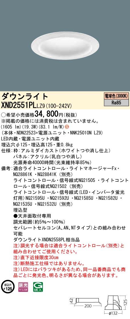 XND2551PLLZ9 パナソニック Panasonic 施設照明 LEDダウンライト 電球色 拡散タイプ 調光タイプ パネル付型 コンパクト形蛍光灯FHT57形1灯器具相当 XND2551PLLZ9