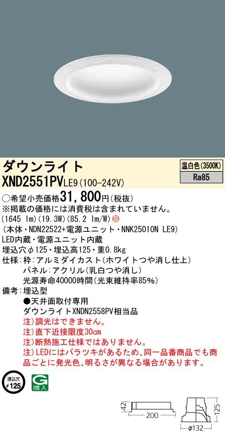 XND2551PVLE9 パナソニック Panasonic 施設照明 LEDダウンライト 温白色 拡散タイプ パネル付型 コンパクト形蛍光灯FHT57形1灯器具相当 XND2551PVLE9
