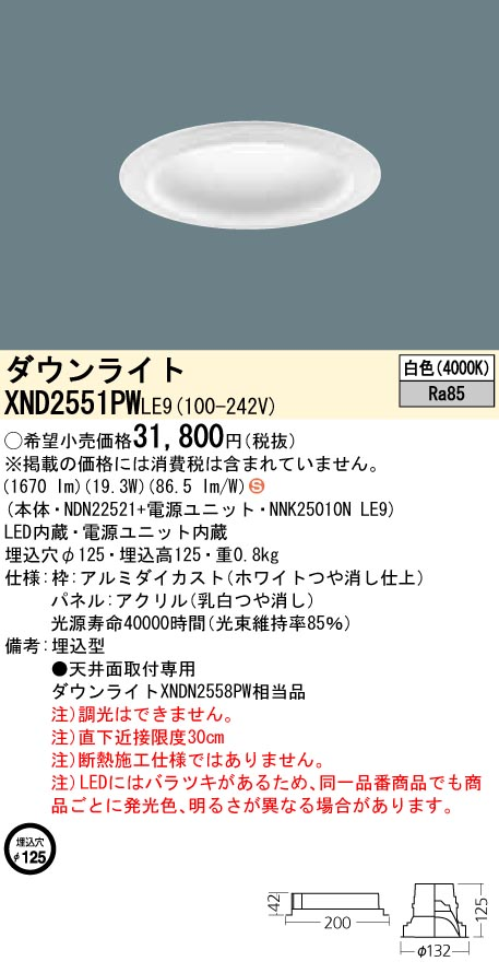 XND2551PWLE9 パナソニック Panasonic 施設照明 LEDダウンライト 白色 拡散タイプ パネル付型 コンパクト形蛍光灯FHT57形1灯器具相当 XND2551PWLE9