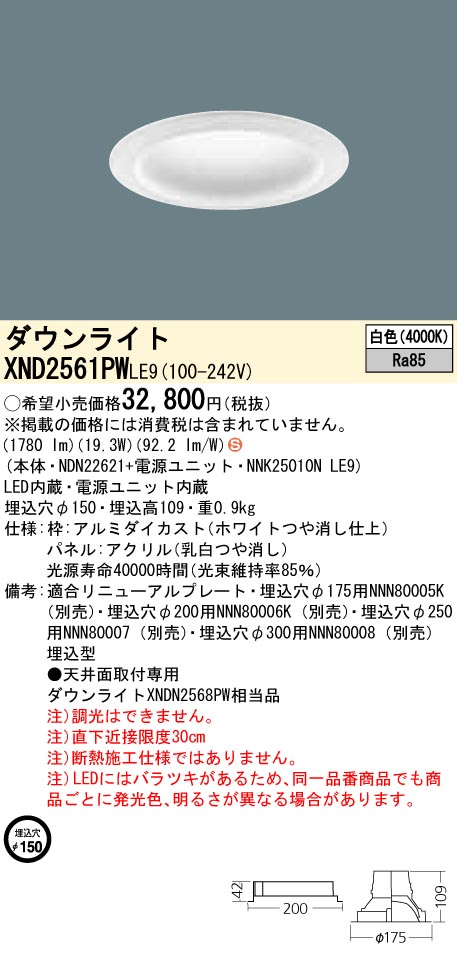 XND2561PWLE9 パナソニック Panasonic 施設照明 LEDダウンライト 白色 拡散タイプ パネル付型 コンパクト形蛍光灯FHT57形1灯器具相当 XND2561PWLE9