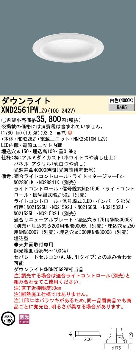 XND2561PWLZ9 パナソニック Panasonic 施設照明 LEDダウンライト 白色 拡散タイプ 調光タイプ パネル付型 コンパクト形蛍光灯FHT57形1灯器具相当 XND2561PWLZ9