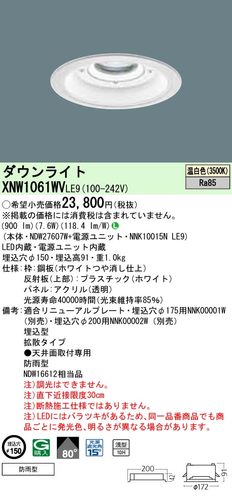 XNW1061WVLE9 パナソニック Panasonic 施設照明 LEDダウンライト 温白色 浅型10H 拡散タイプ 防雨型 パネル付型 コンパクト形蛍光灯FDL27形1灯器具相当