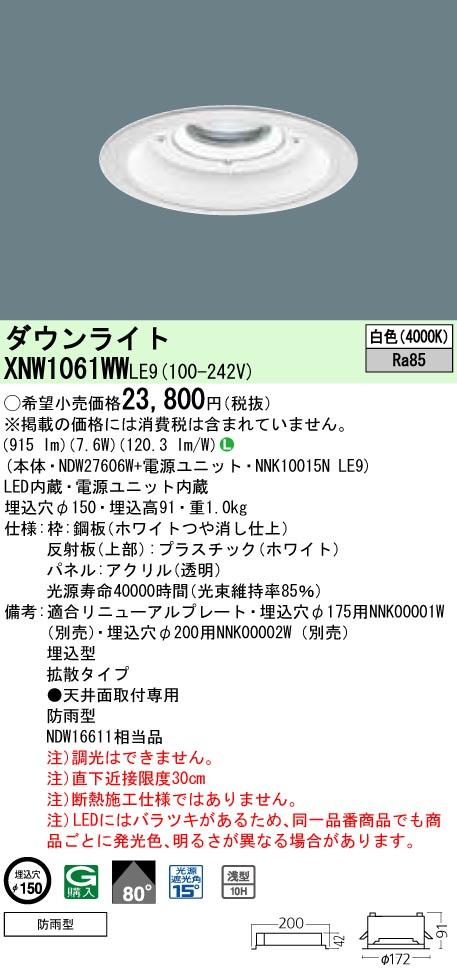 XNW1061WWLE9 パナソニック Panasonic 施設照明 LEDダウンライト 白色 浅型10H 拡散タイプ 防雨型 パネル付型 コンパクト形蛍光灯FDL27形1灯器具相当