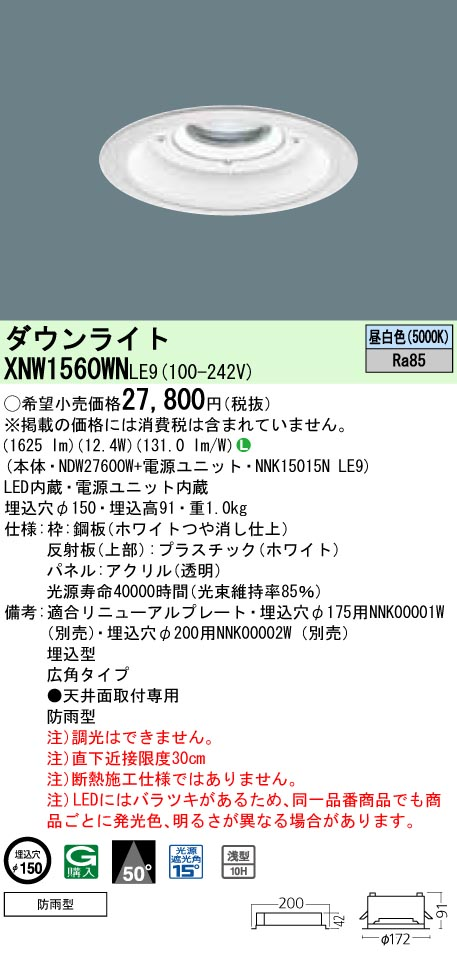 XNW1560WNLE9 パナソニック Panasonic 施設照明 LEDダウンライト 昼白色 浅型10H 広角タイプ 防雨型 パネル付型 コンパクト形蛍光灯FHT32形1灯器具相当 XNW1560WNLE9
