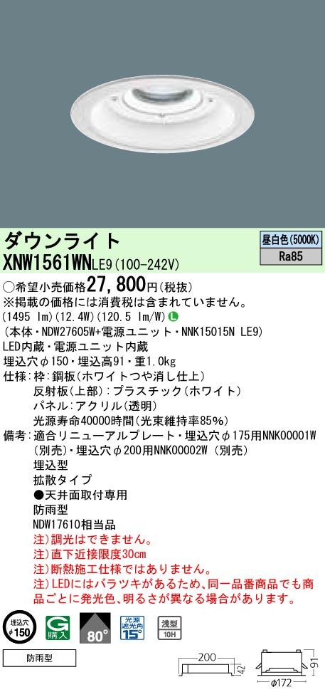 XNW1561WNLE9 パナソニック Panasonic 施設照明 LEDダウンライト 昼白色 浅型10H 拡散タイプ 防雨型 パネル付型 コンパクト形蛍光灯FHT32形1灯器具相当 XNW1561WNLE9