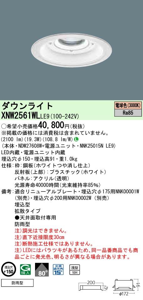 XNW2561WLLE9 パナソニック Panasonic 施設照明 LEDダウンライト 電球色 浅型10H 拡散タイプ 防雨型 パネル付型 水銀灯100形1灯器具相当 XNW2561WLLE9