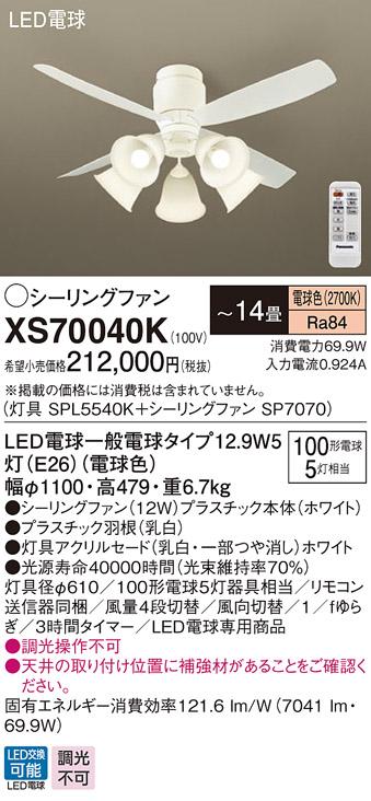 XS70040KLEDシーリングファン 14畳用 電球色 調光不可 12W 天井直付型 風量4段切替 逆回転切替 1/fゆらぎ 白熱電球100形5灯器具相当Panasonic 照明器具 【~14畳】