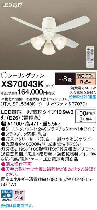 XS70043KLEDシーリングファン 8畳用 電球色 調光不可 12W 天井直付型 風量4段切替 逆回転切替 1/fゆらぎ 白熱電球100形3灯器具相当Panasonic 照明器具 【~8畳】