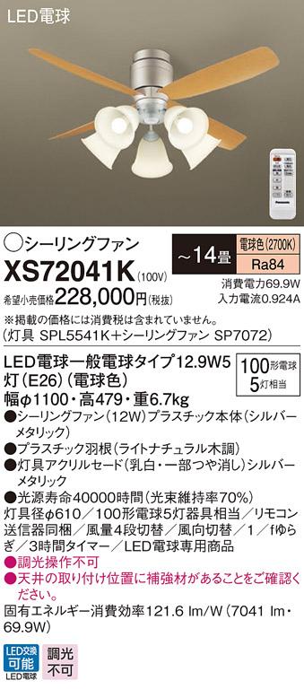 XS72041KLEDシーリングファン 14畳用 電球色 調光不可 12W 天井直付型 風量4段切替 逆回転切替 1/fゆらぎ 白熱電球100形5灯器具相当Panasonic 照明器具 【~14畳】
