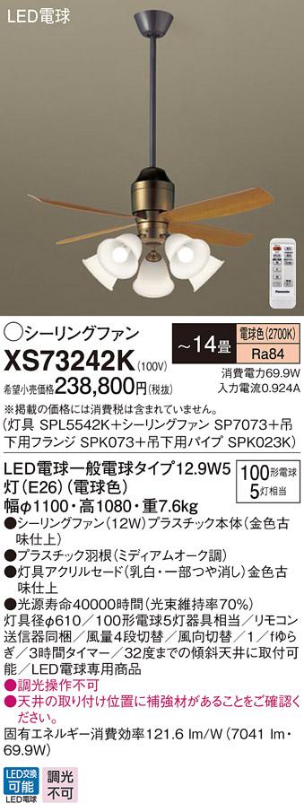 XS73242KLEDシーリングファン 14畳用 電球色 調光不可 12W 直付ボルト取付専用 天井吊下げ 風量4段切替 逆回転切替 1/fゆらぎ 白熱電球100形5灯器具相当Panasonic 照明器具 【~14畳】