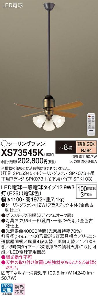 XS73545KLEDシーリングファン 8畳用 電球色 調光不可 12W 直付ボルト取付専用 天井吊下げ 風量4段切替 逆回転切替 1/fゆらぎ 白熱電球100形3灯器具相当Panasonic 照明器具 【~8畳】