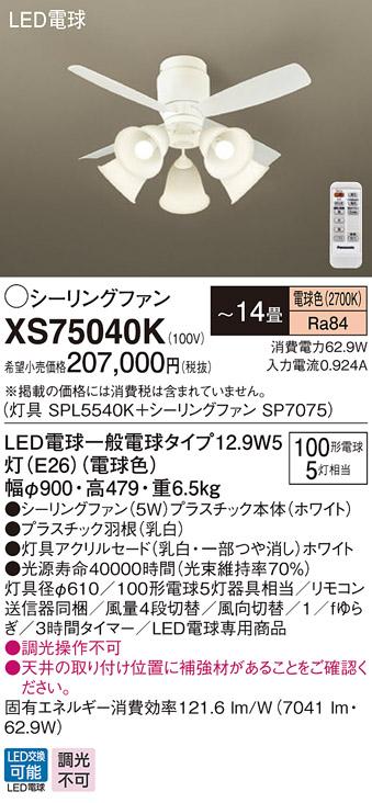 XS75040KLEDシーリングファン 14畳用 電球色 調光不可 5W 天井直付型 風量4段切替 逆回転切替 1/fゆらぎ 白熱電球100形5灯器具相当Panasonic 照明器具 【~14畳】