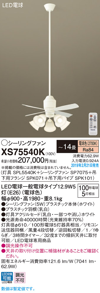 XS75540KLEDシーリングファン 14畳用 電球色 調光不可 5W 直付ボルト取付専用 天井吊下げ 風量4段切替 逆回転切替 1/fゆらぎ 白熱電球100形5灯器具相当Panasonic 照明器具 【~14畳】