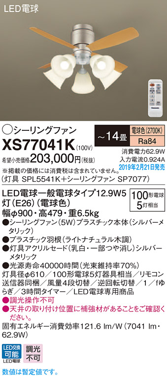 XS77041KLEDシーリングファン 14畳用 電球色 調光不可 5W 天井直付型 風量4段切替 逆回転切替 1/fゆらぎ 白熱電球100形5灯器具相当Panasonic 照明器具 【~14畳】
