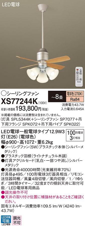XS77244KLEDシーリングファン 8畳用 電球色 調光不可 5W 直付ボルト取付専用 天井吊下げ 風量4段切替 逆回転切替 1/fゆらぎ 白熱電球100形3灯器具相当Panasonic 照明器具 【~8畳】